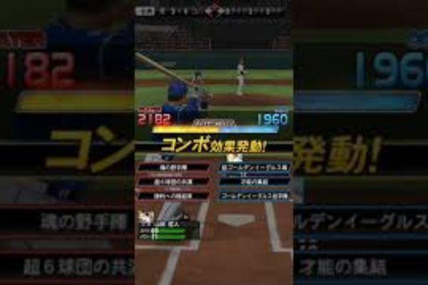 【プロスピA】応援歌 鳴響のキズナ(実況パワフルプロ野球)