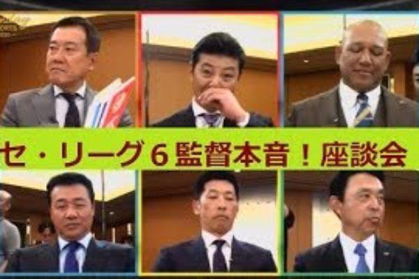 プロ野球ニュース2019年3月24日 –  セ・リーグ6監督本音!座談会