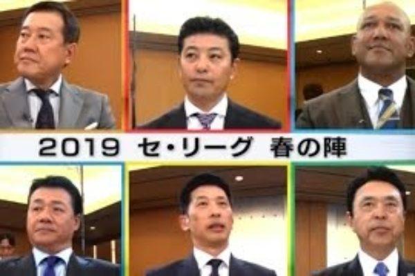プロ野球ニュース 2019年3月24日『プロ野球開幕直前セ6監督の本音は!?』