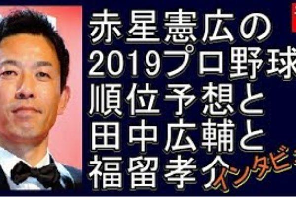 元阪神 赤星憲広のプロ野球セリーグ順位予想 2019年3月24日
