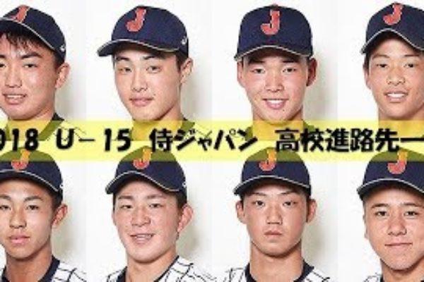 2018年U-15侍ジャパン高校進学先一覧
