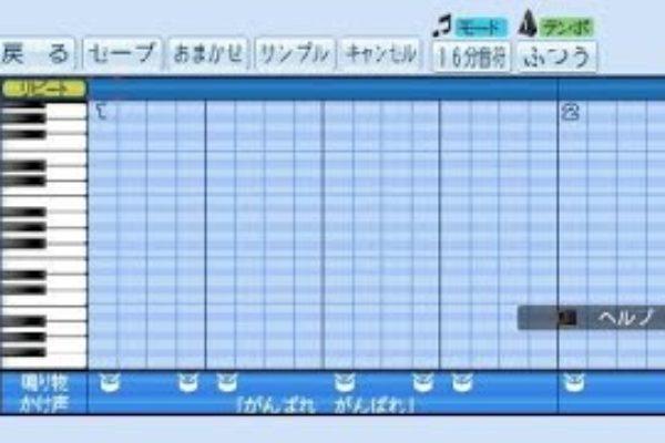 実況パワフルプロ野球で応援歌 投手応援歌(埼玉西武)