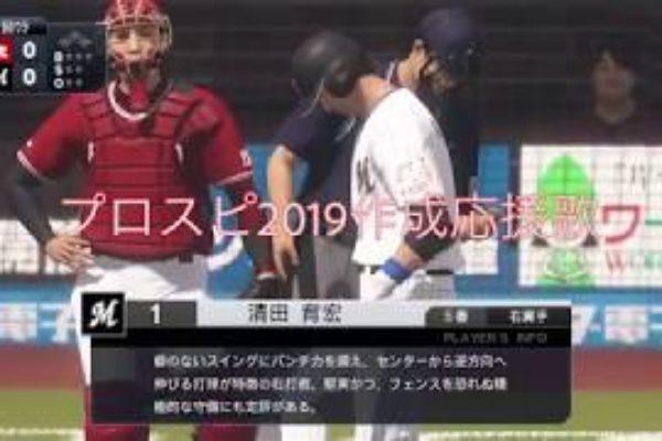 【プロ野球スピリッツ2019作成応援歌】千葉ロッテ 清田 育宏