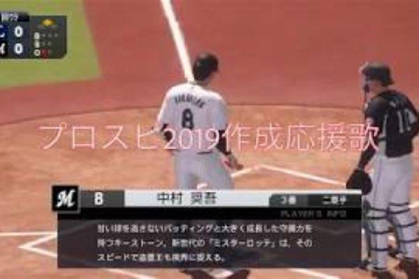【プロ野球スピリッツ2019作成応援歌】千葉ロッテ 中村 奨吾