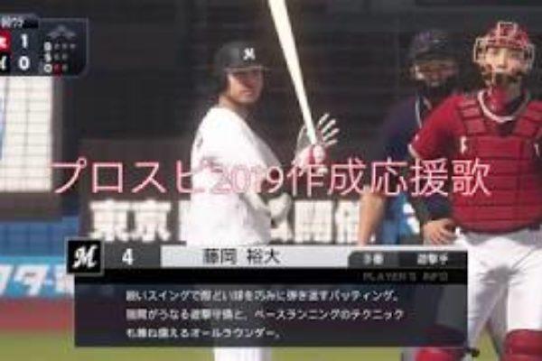 【プロ野球スピリッツ2019作成応援歌】千葉ロッテ 藤岡雄大