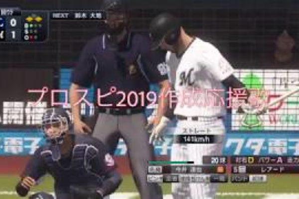【プロ野球スピリッツ2019作成応援歌】千葉ロッテ ブランドン レアード