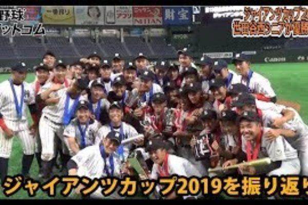 世田谷西シニアが優勝!ジャイアンツカップ2019の頂点に立つ!