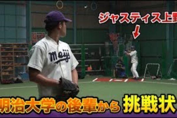 上野の明治大学の後輩すごすぎ…球がうなってる。ほぼ振り遅れ…手が出ない。