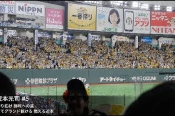 阪神タイガース 2019年度応援歌メドレー