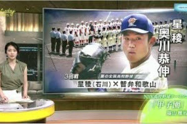 サンデースポーツ 8月17日プロ野球ニュース『今日のハイライト』