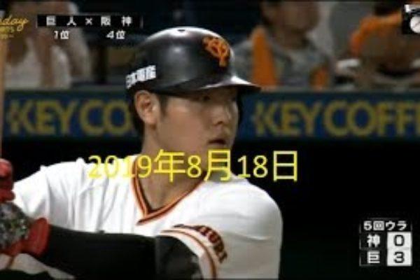 プロ野球ニュース 8月18日 『今日のハイライト』