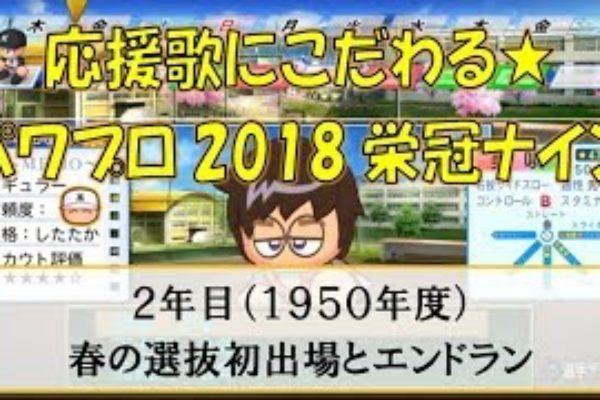 応援歌にこだわる☆パワプロ2018栄冠ナイン 2-3