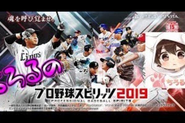 【プロスピ2019】【プロ野球スピリッツ2019 PS4Pro】⚾リアルスピード⚾パーフェクト🔥初クライマックスシリーズ🔥日本シリーズ挑戦🐯ペナントレース編✨♪応援歌追加♪🔥負けられない戦い