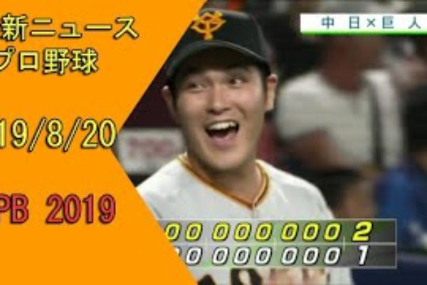 プロ野球ニュース 2019年8月20日『今日のスポーツハイライト』NPB 2019