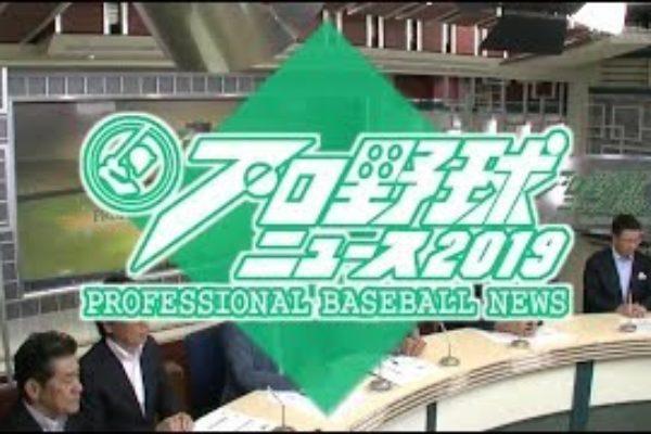 8月18日 (日曜日 ) プロ野球ニュース『今日のハイライト』