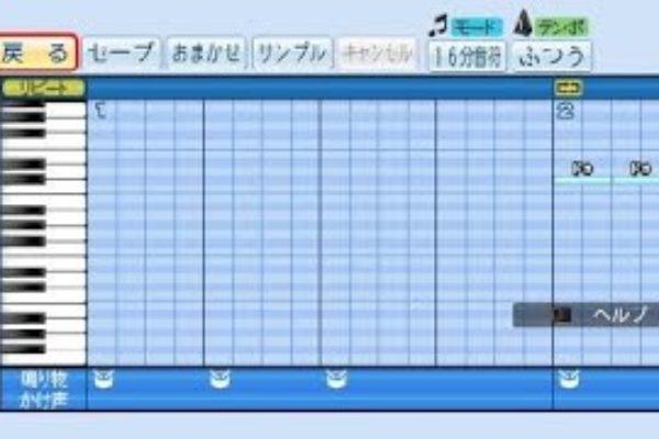 パワプロで寺内崇幸(巨人)の応援歌を作ってみた。