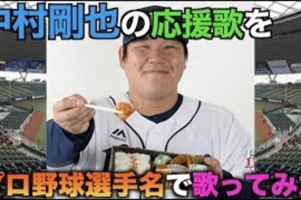 [替え歌] 中村剛也の応援歌をプロ野球選手名で替え歌してみた!! プロ野球 埼玉西武ライオンズ