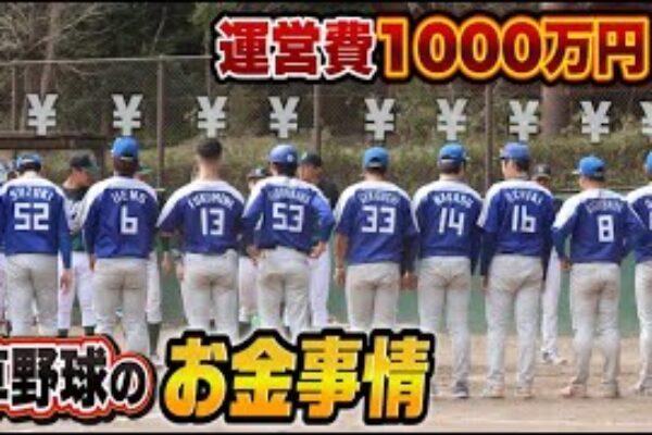 草野球に1000万円かけてます…クーニンズ5年間のお金事情。